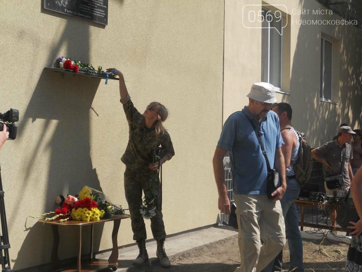 В Новомосковске почтили память погибшего героя, фото-12