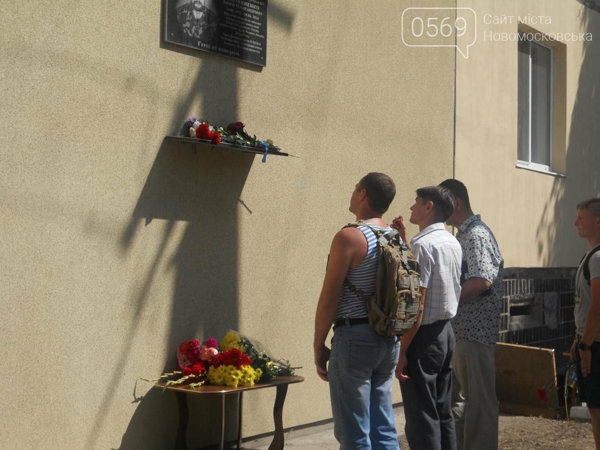 В Новомосковске почтили память погибшего героя, фото-8