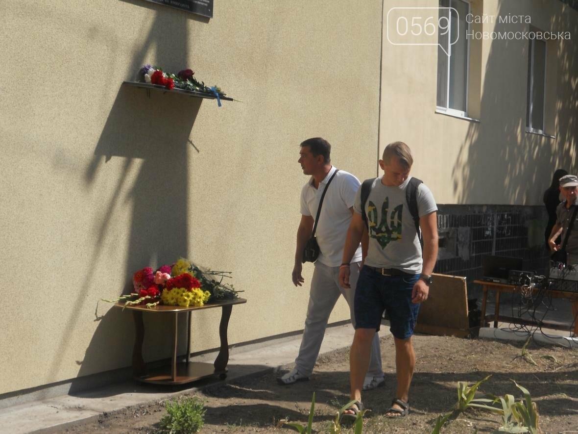 В Новомосковске почтили память погибшего героя, фото-10