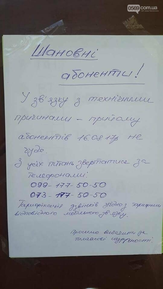 В Новомосковске не работает Вега, фото-1
