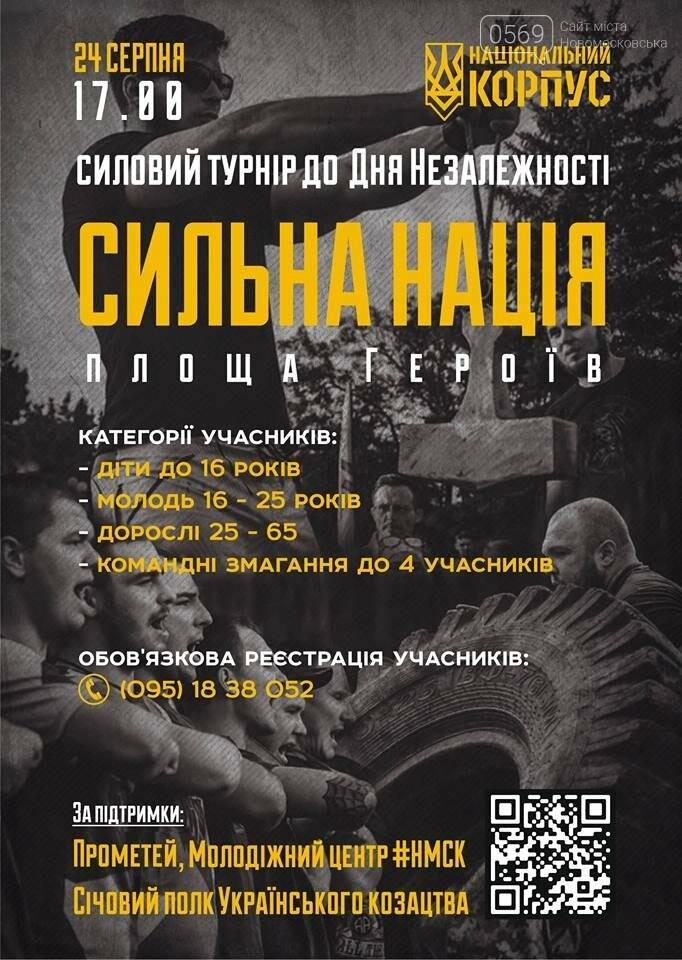 В Новомосковске пройдет силовой турнир по многоборью «Сильная нация», фото-1