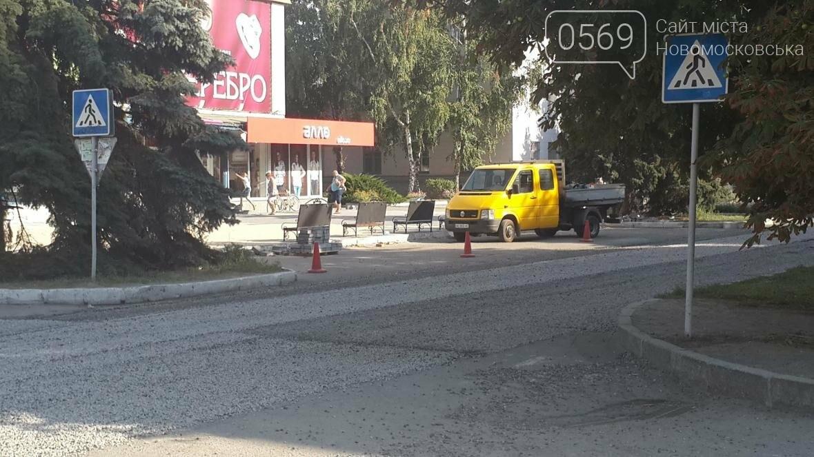 Новомосковск: ремонт улицы Гетманской продолжается, фото-3