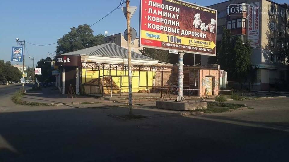 В Новомосковске демонтируют МАФы, фото-2