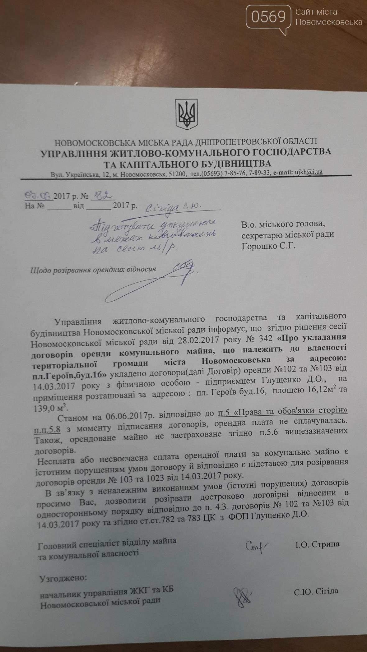 Как Глущенко и Сигида подвал не поделили, фото-6
