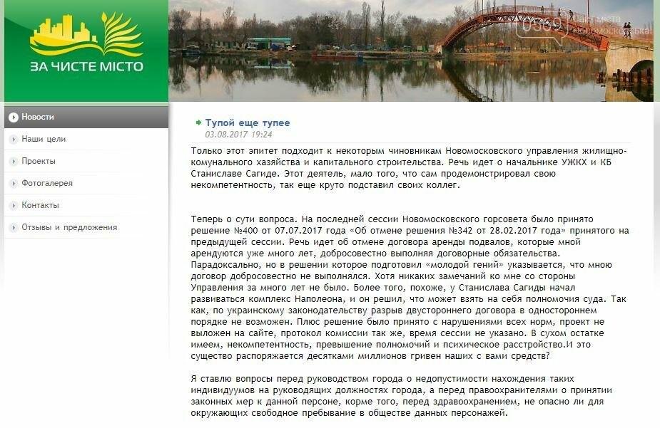 Как Глущенко и Сигида подвал не поделили, фото-1