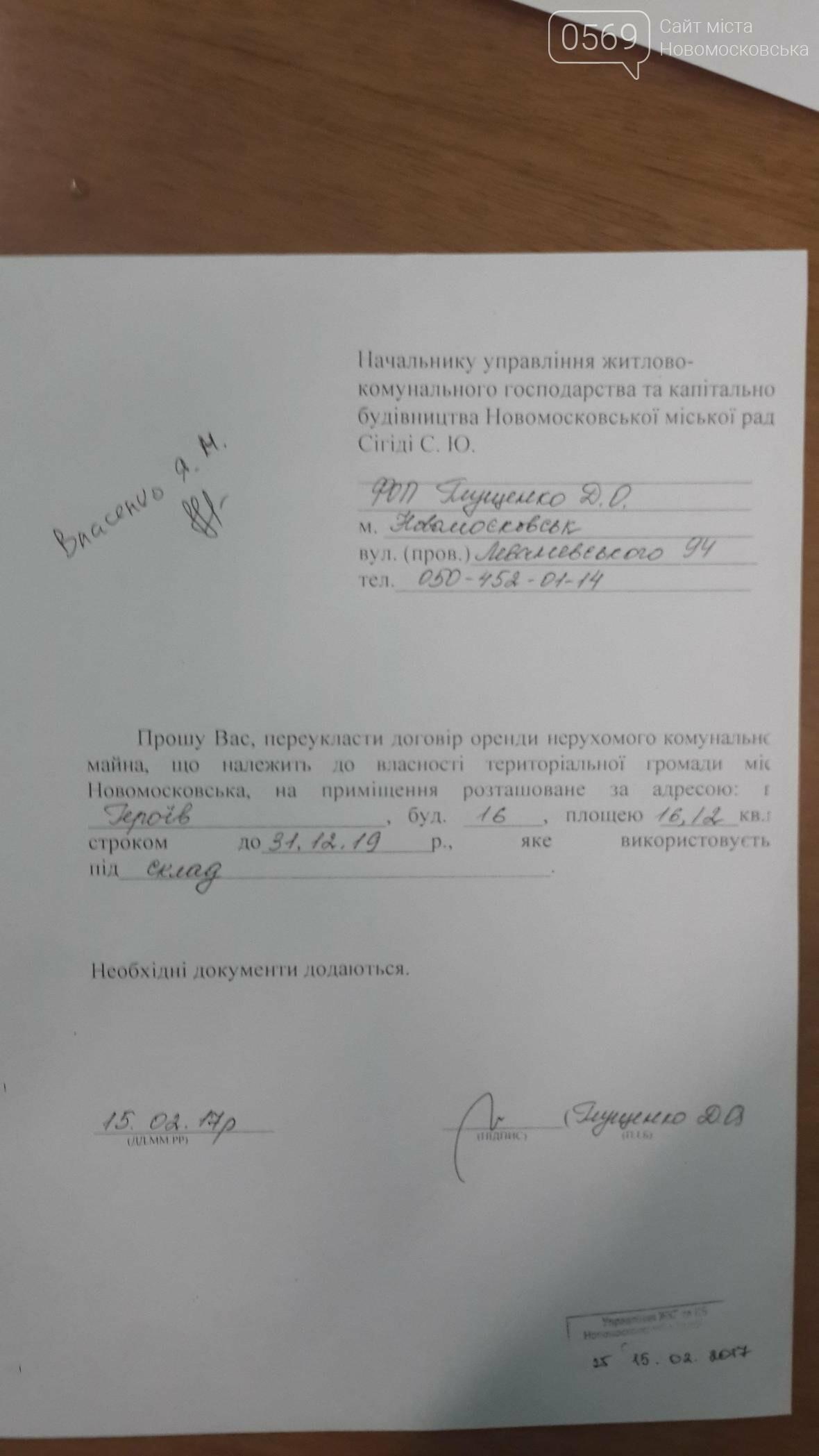 Как Глущенко и Сигида подвал не поделили, фото-8