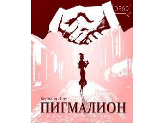 Новомосковцев ожидает необычная театральная премьера, фото-2