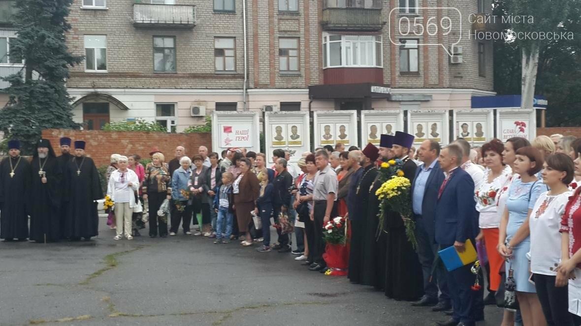 Как Новомосковск отметил День флага, фото-1