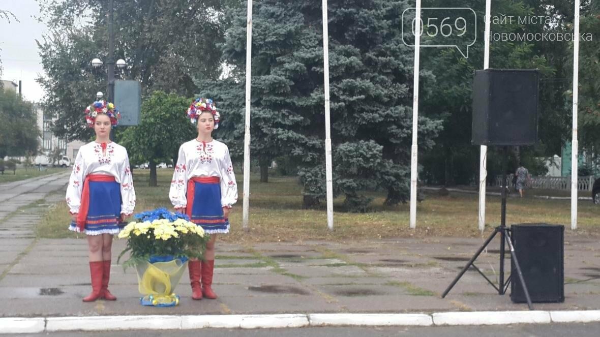 Как Новомосковск отметил День флага, фото-6