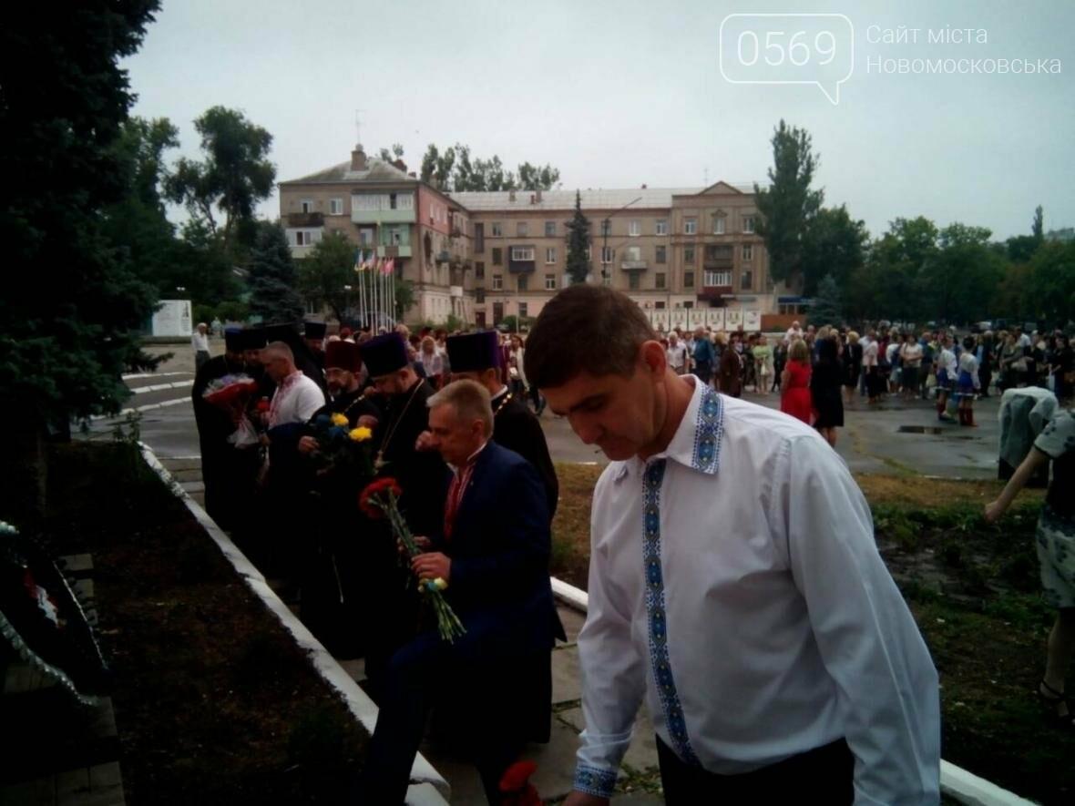 Как Новомосковск отметил День флага, фото-5