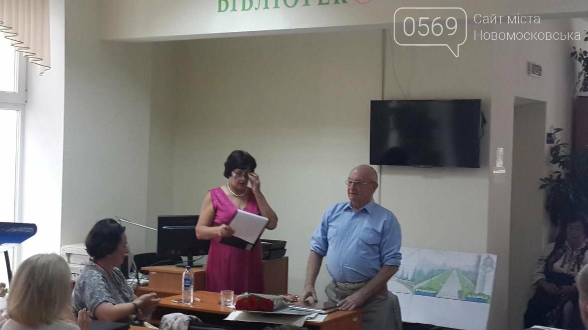В Новомосковську вшанували автора герба та гімну , фото-1
