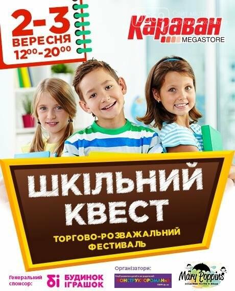 ТРЦ КАРАВАН ДНЕПР приглашает новомосковцев на «ШКОЛЬНЫЙ КВЕСТ» , фото-1