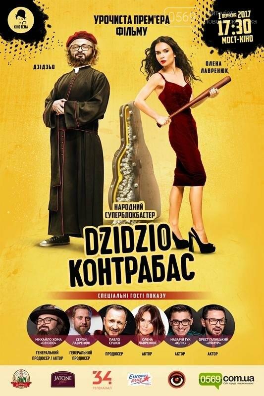 Новомосковцев приглашают на премьеру украинской семейной комедии «DZIDZIO. Контрабас», фото-1