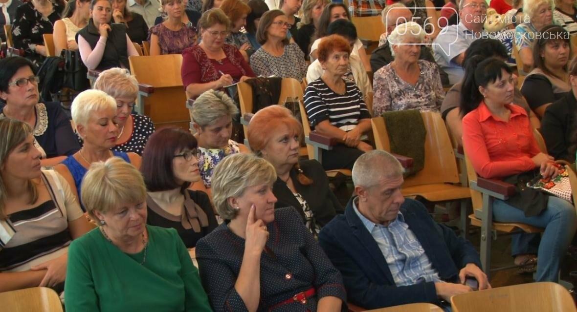 В Новомосковске прошла ежегодная педагогическая конференция, фото-3