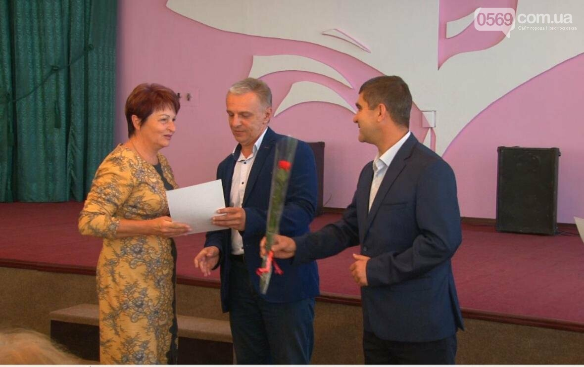 В Новомосковске прошла ежегодная педагогическая конференция, фото-2