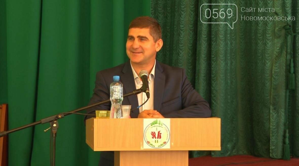 В Новомосковске прошла ежегодная педагогическая конференция, фото-1
