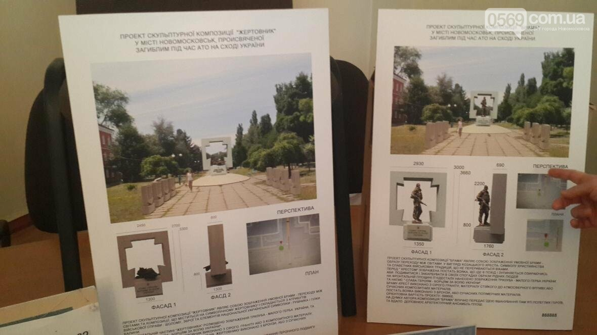 В Новомосковске выбрали памятник героям АТО, фото-5