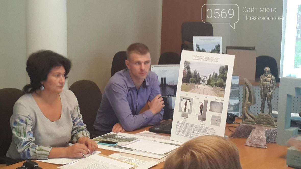 В Новомосковске выбрали памятник героям АТО, фото-2