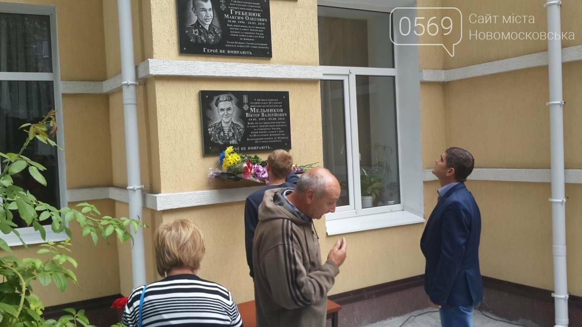 В Новомосковске почтили память погибшего земляка, фото-2