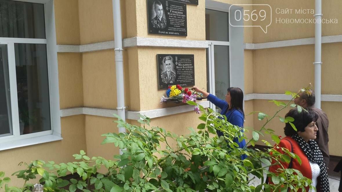 В Новомосковске почтили память погибшего земляка, фото-4