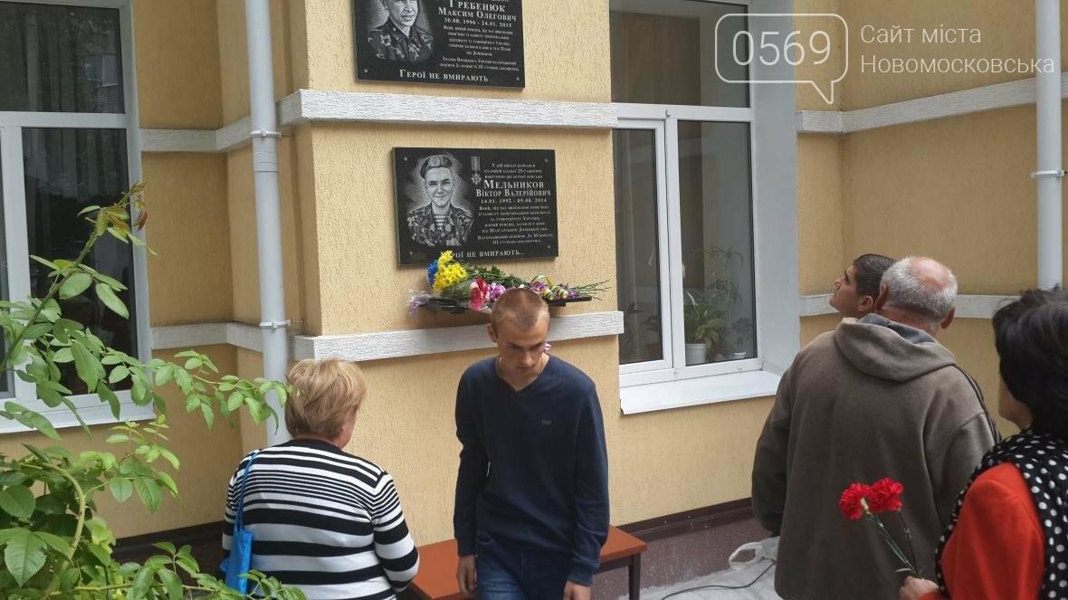 В Новомосковске почтили память погибшего земляка, фото-3