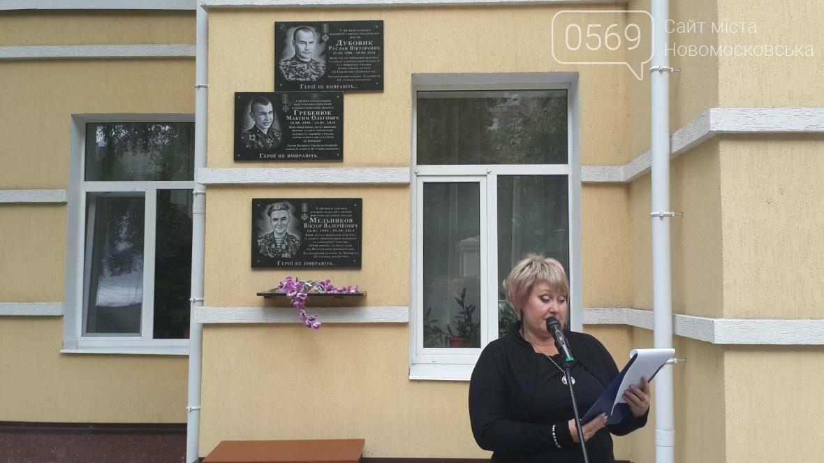 В Новомосковске почтили память погибшего земляка, фото-1
