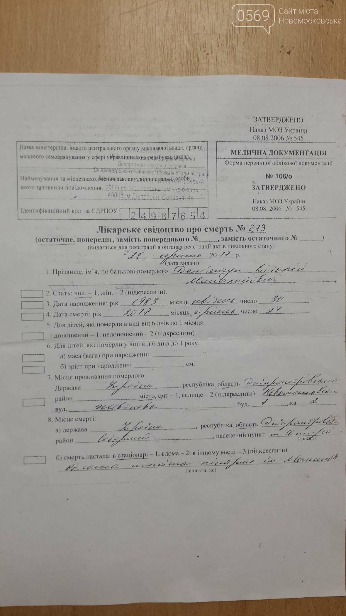 Новомосковск: заплатить за жизнь или заплатить жизнью, фото-9