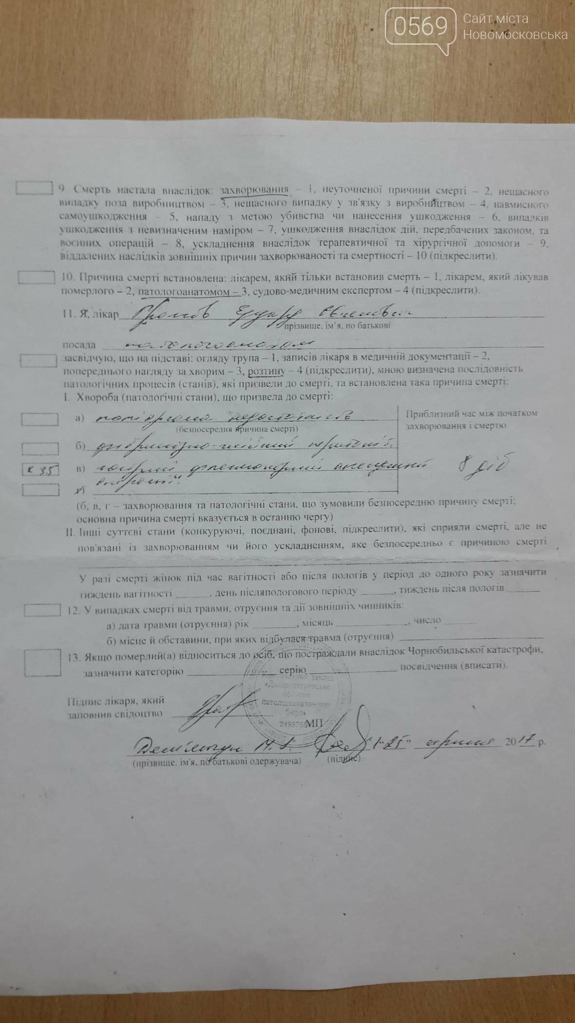 Новомосковск: заплатить за жизнь или заплатить жизнью, фото-10
