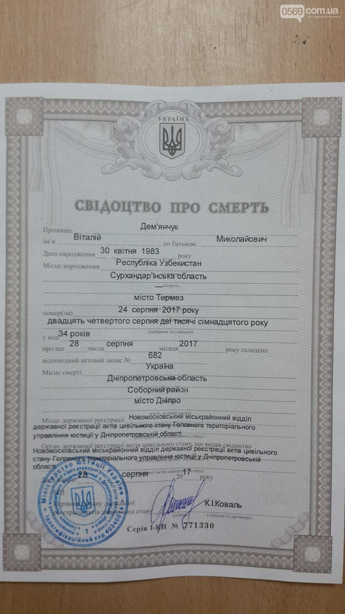 Новомосковск: заплатить за жизнь или заплатить жизнью, фото-11