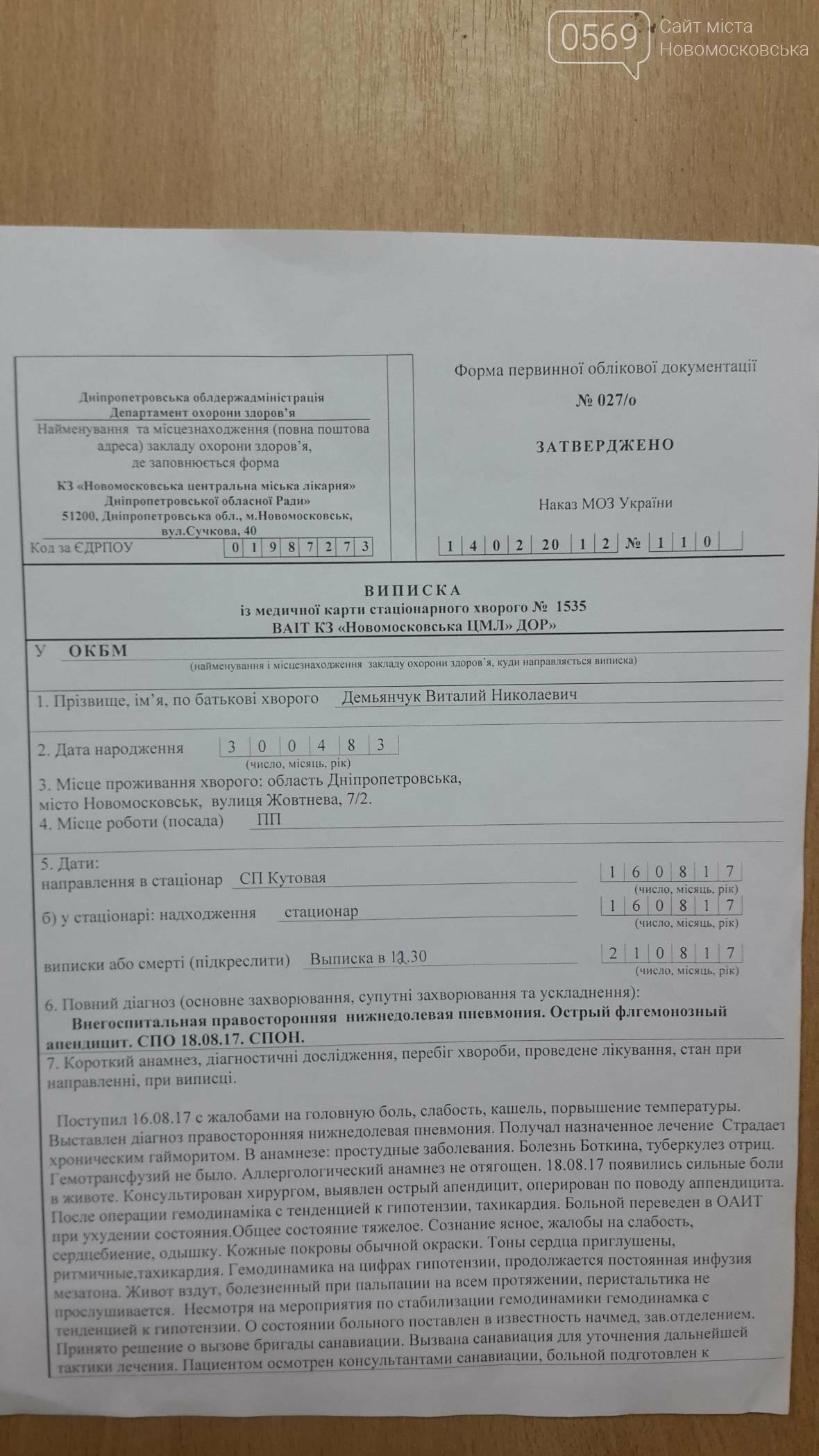 Новомосковск: заплатить за жизнь или заплатить жизнью, фото-7