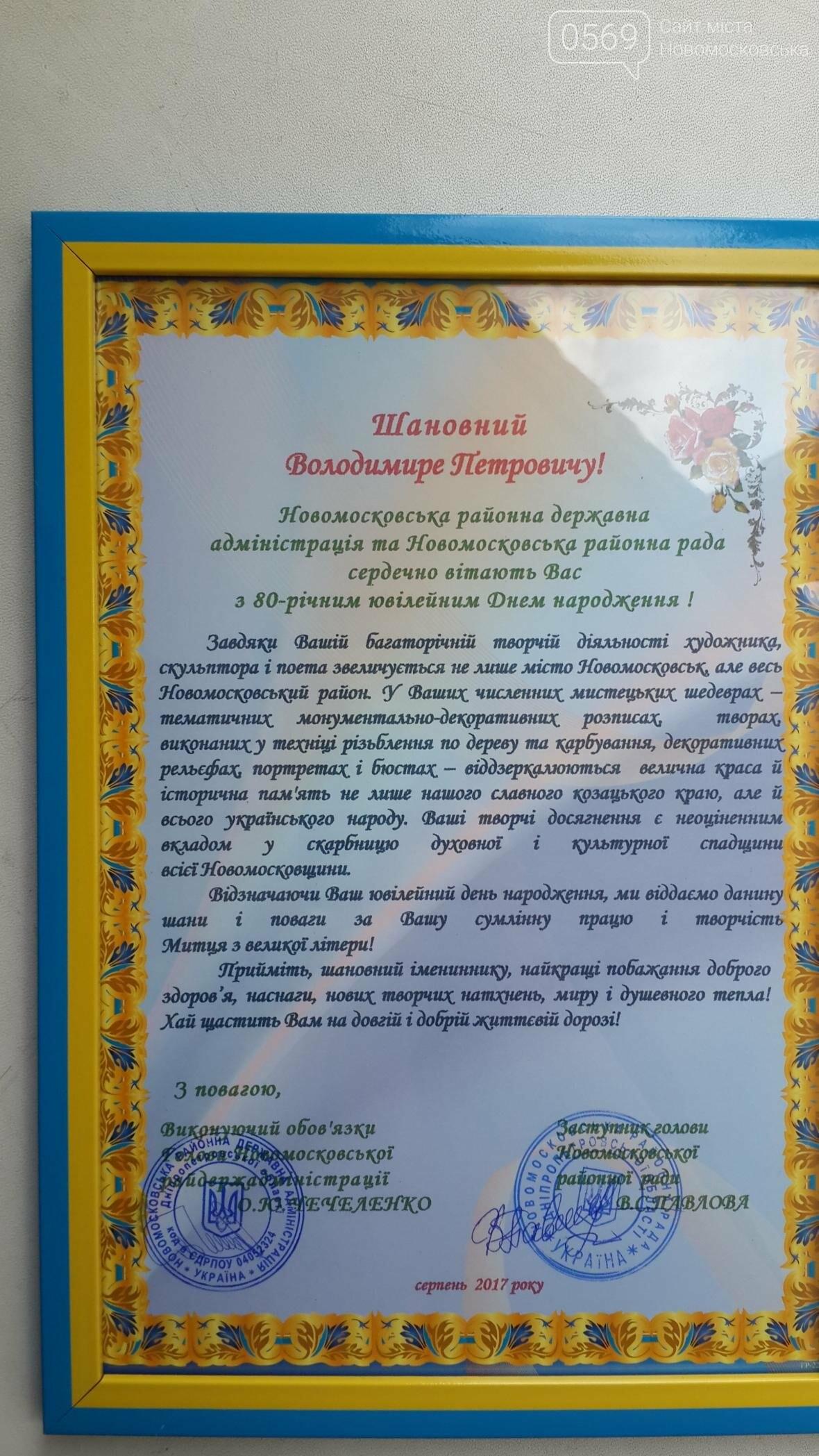 Автор гимна и герба Новомосковска отметил 80-летний юбилей, фото-11