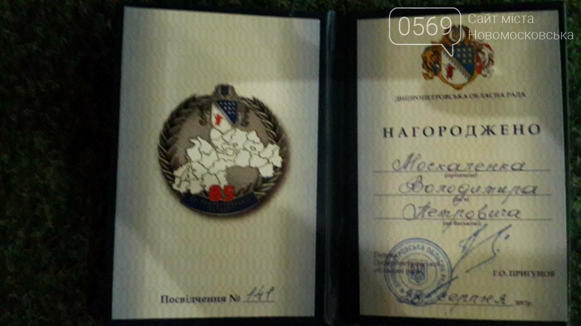 Автор гимна и герба Новомосковска отметил 80-летний юбилей, фото-21