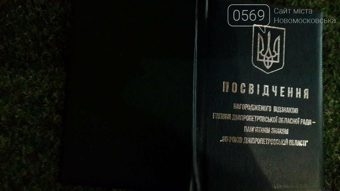 Автор гимна и герба Новомосковска отметил 80-летний юбилей, фото-19