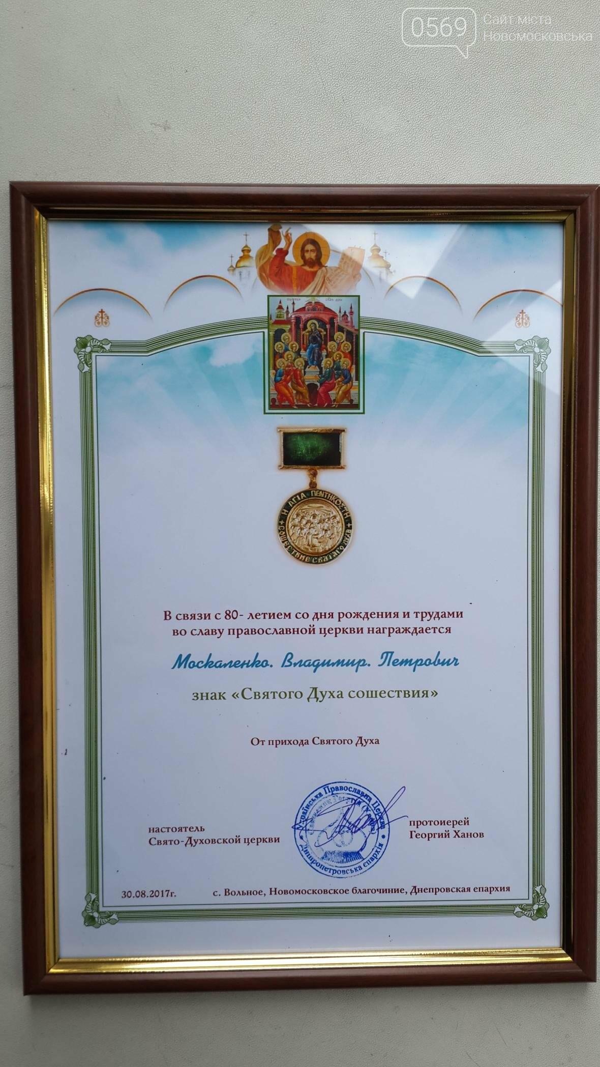 Автор гимна и герба Новомосковска отметил 80-летний юбилей, фото-25