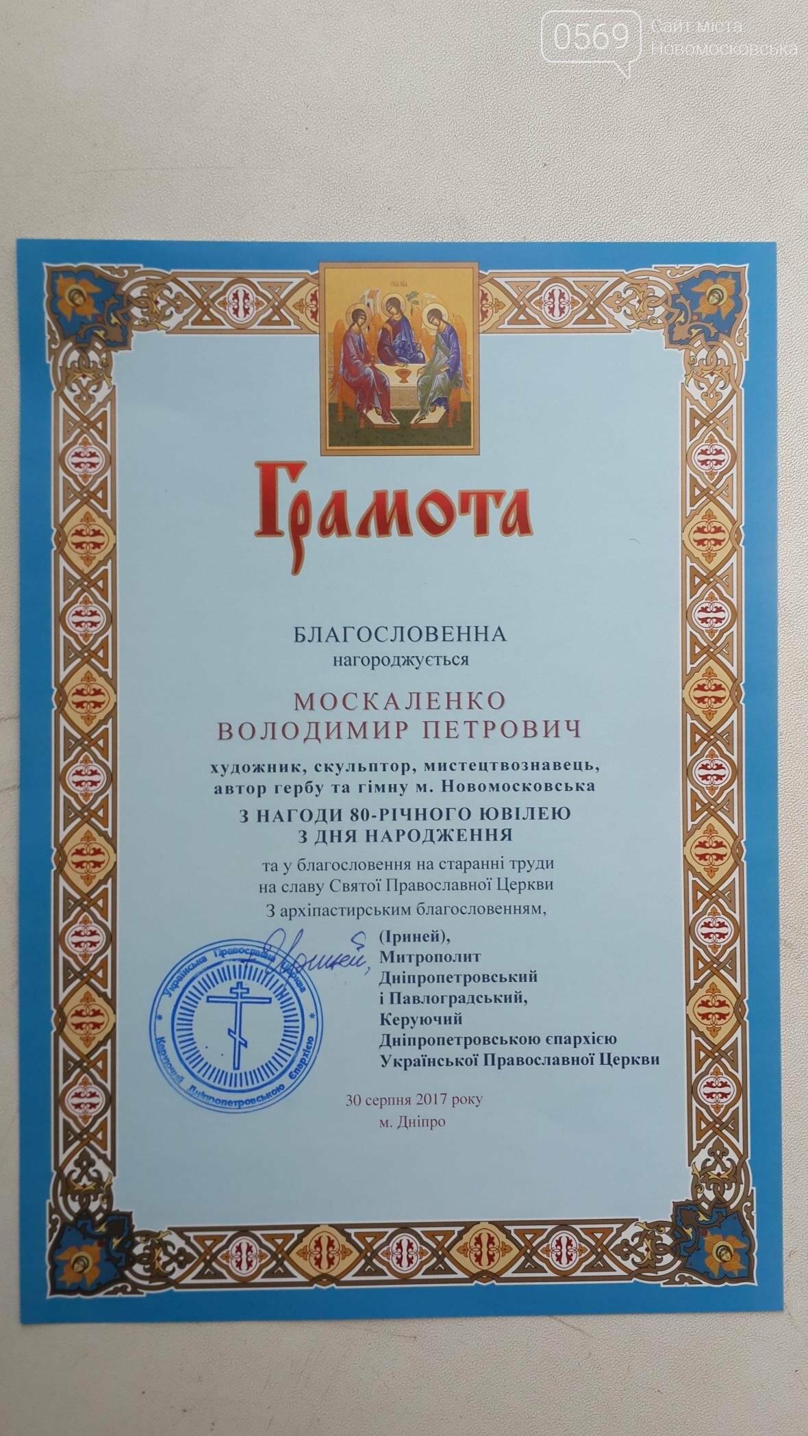 Автор гимна и герба Новомосковска отметил 80-летний юбилей, фото-26
