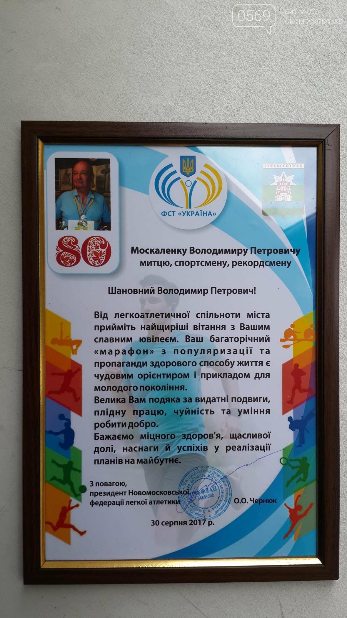 Автор гимна и герба Новомосковска отметил 80-летний юбилей, фото-33