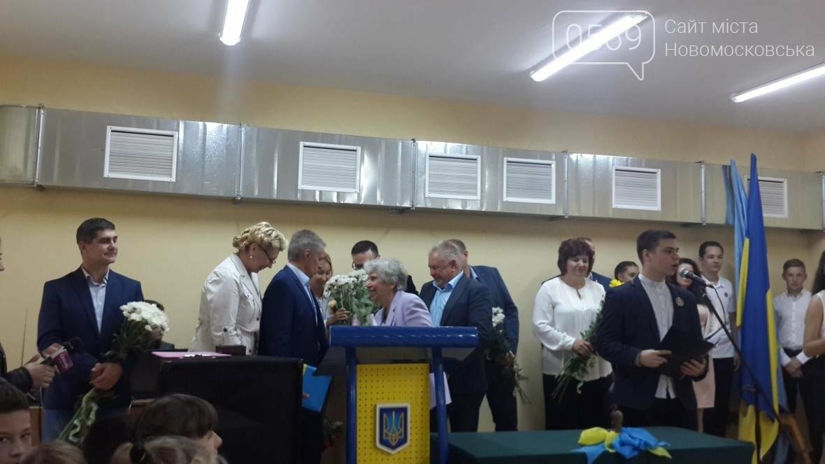 Элитный лицей Новомосковска отпраздновал новоселье, фото-6