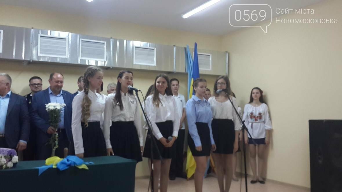 Элитный лицей Новомосковска отпраздновал новоселье, фото-2