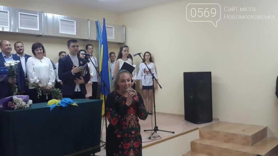 Элитный лицей Новомосковска отпраздновал новоселье, фото-4