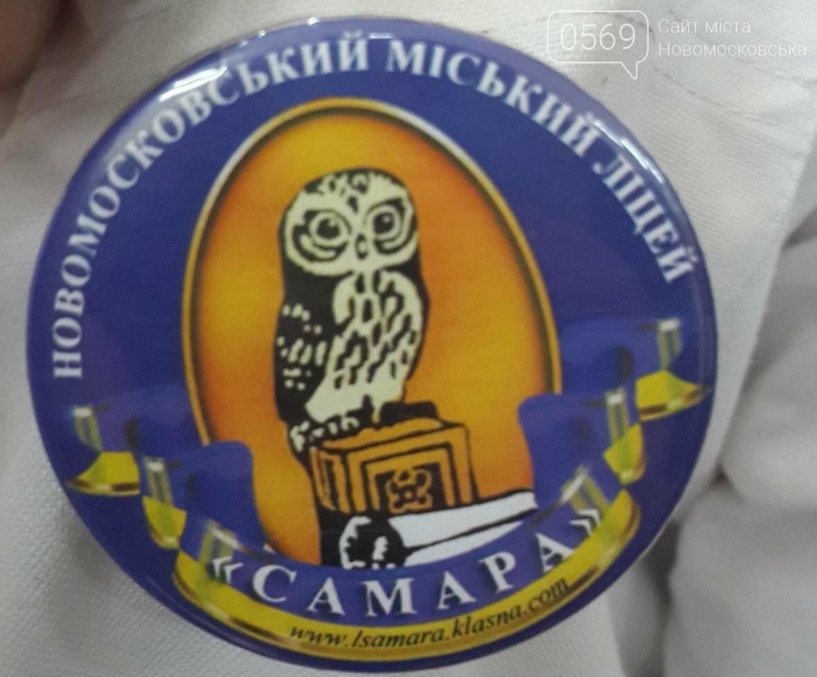 Элитный лицей Новомосковска отпраздновал новоселье, фото-8