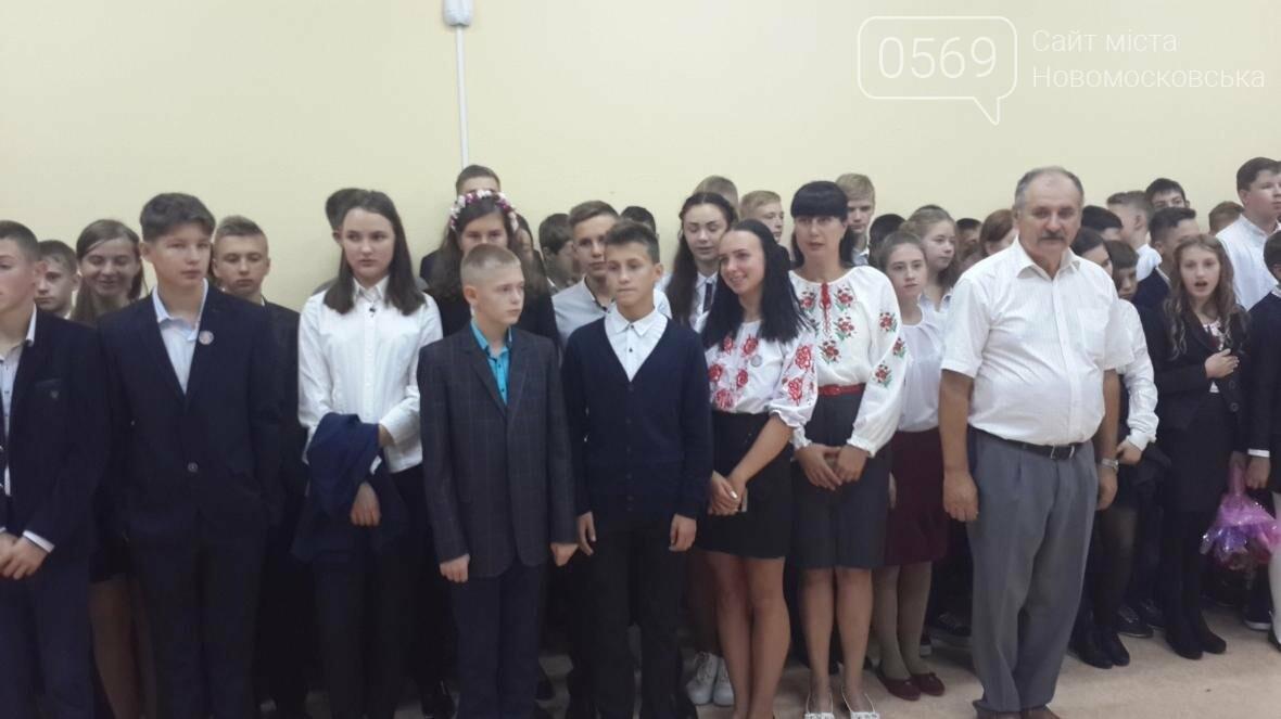 Элитный лицей Новомосковска отпраздновал новоселье, фото-1