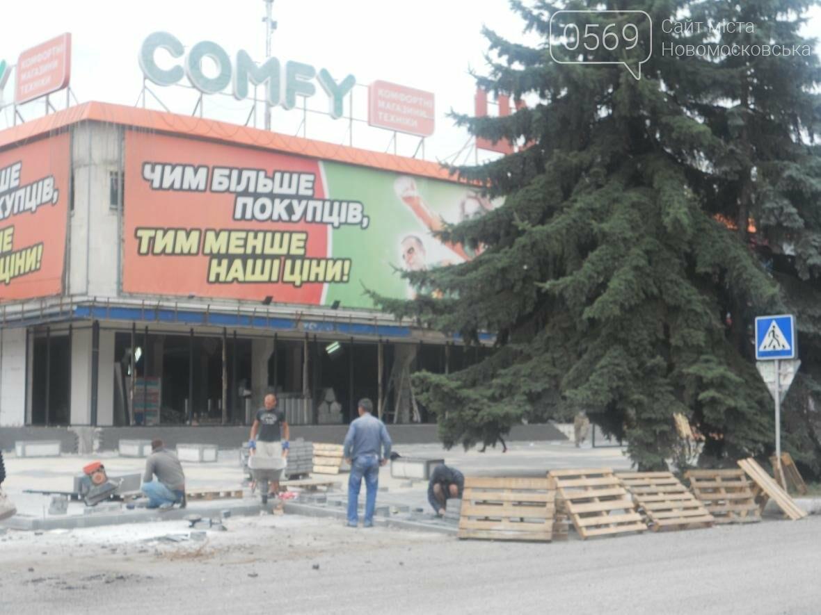 Что строят в центре Новомосковска, фото-3