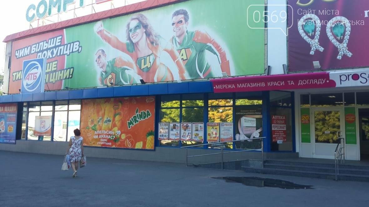 Что строят в центре Новомосковска, фото-6