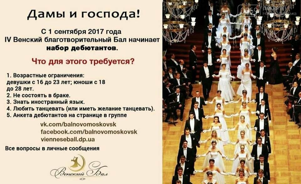 В Новомосковске начался набор дебютантов IV Венского бала , фото-1