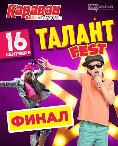 ТРЦ Караван Днепр приглашает новомосковцев на финал Талант-Фест , фото-1