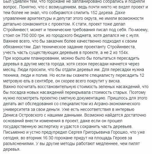 Скандал вокруг реконструкции площади Героев в Новомосковске, фото-2
