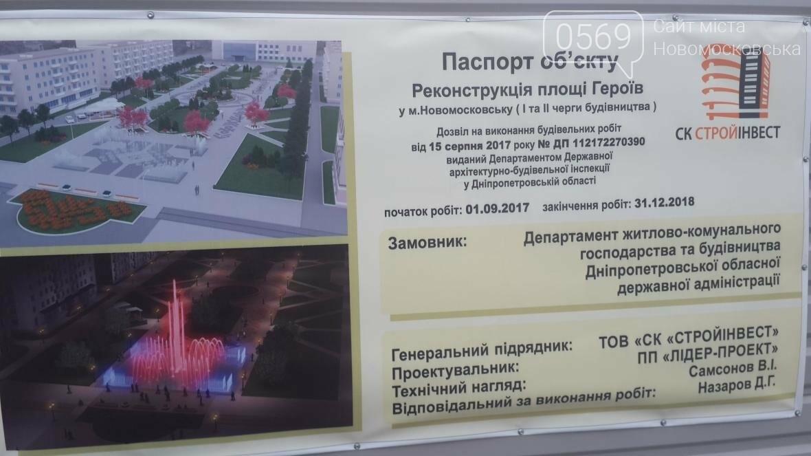 Скандал вокруг реконструкции площади Героев в Новомосковске, фото-5