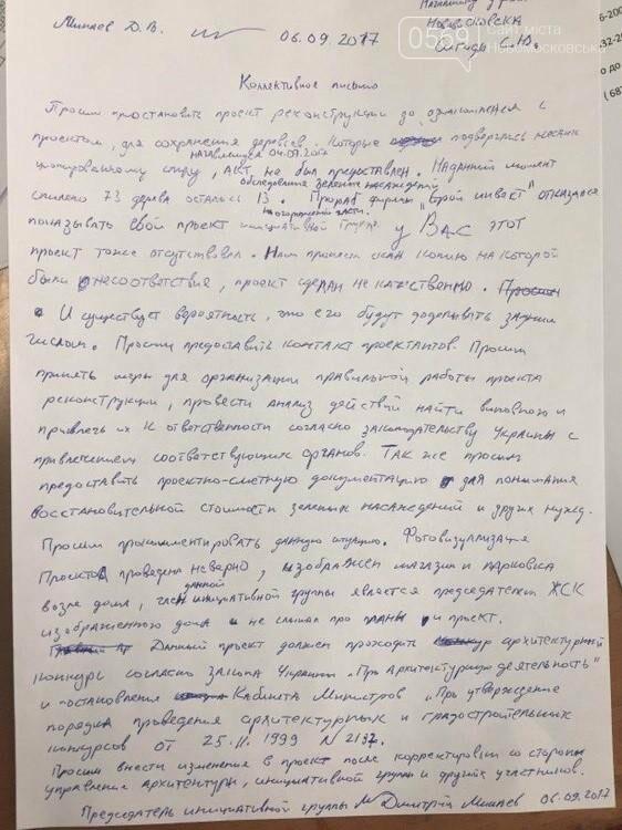 Скандал вокруг реконструкции площади Героев в Новомосковске, фото-14