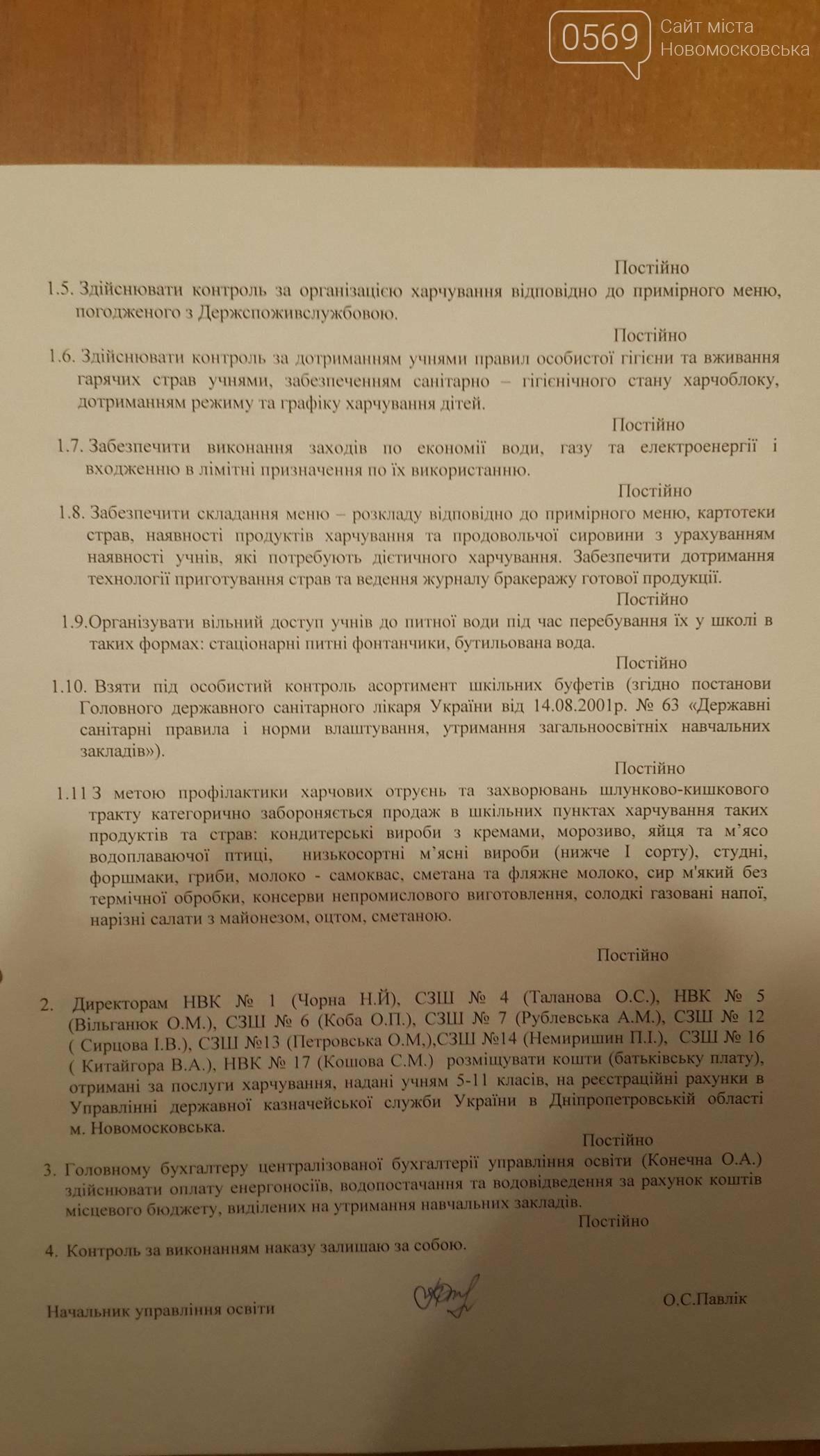 Кто и за сколько кормит школьников Новомосковска, фото-4