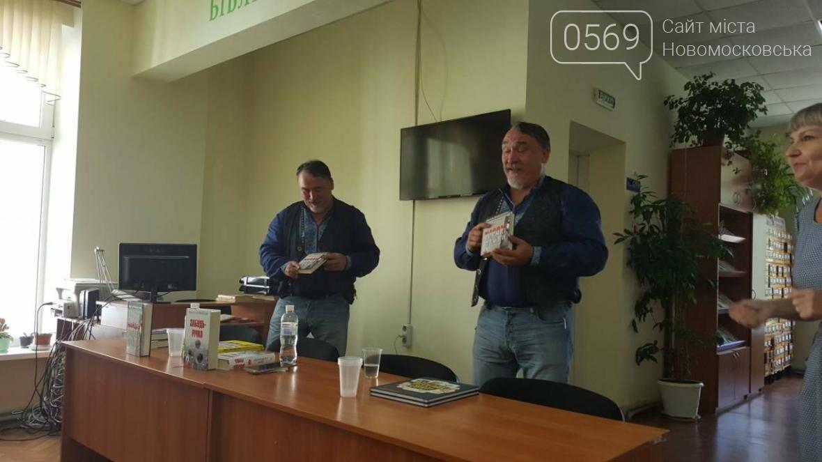Братья Капрановы презентовали в Новомосковске новую книгу, фото-5